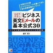 わかりやすいビジネス英文Eメールの基本公式30―ビジネス現場の英文Eメール作成術(アスカカルチャー) [単行本]