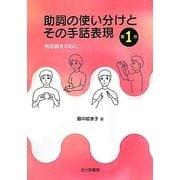助詞の使い分けとその手話表現〈第1巻〉格助詞を中心に [単行本]