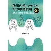 助詞の使い分けとその手話表現〈第2巻〉副助詞・接続助詞+接続詞を中心に [単行本]