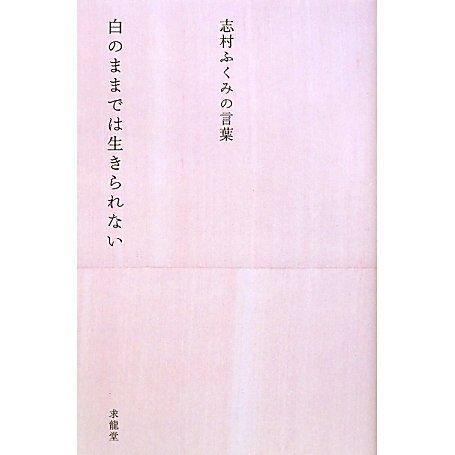 白のままでは生きられない―志村ふくみの言葉(生きる言葉シリーズ) [単行本]