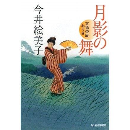 月影の舞―立場茶屋おりき(時代小説文庫) [文庫]