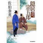 隠居宗五郎―鎌倉河岸捕物控〈14の巻〉(時代小説文庫) [文庫]