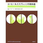 コーヒー&エスプレッソの教科書―抽出・マシーン・焙煎の技術と科学 [単行本]