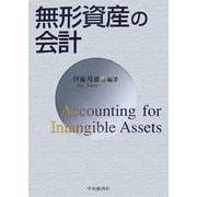 無形資産の会計 [単行本]