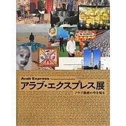 アラブ・エクスプレス展―アラブ美術の今を知る [単行本]