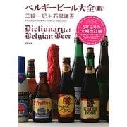 ベルギービール大全(新) [単行本]
