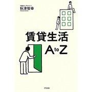 賃貸生活A to Z [単行本]