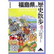 福島県の歴史散歩(歴史散歩〈7〉) [全集叢書]