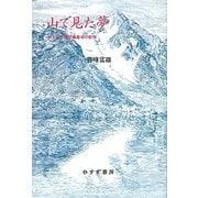 山で見た夢―ある山岳雑誌編集者の記憶 [単行本]