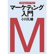 マーケティング入門(マネジメント・テキスト) [単行本]