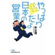 やっぱり変だよ日本の営業(日経ビジネス人文庫) [文庫]