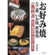 お好み焼・たこ焼・いか焼・鉄板焼の教科書―売れる調理技術と成功する開店法 [単行本]