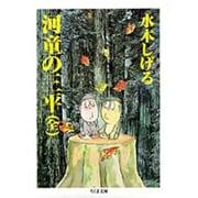 河童の三平 全(ちくま文庫 み 4-9) [文庫]