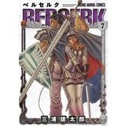 ベルセルク 7(ヤングアニマルコミックス) [コミック]
