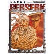 ベルセルク 8(ヤングアニマルコミックス) [コミック]
