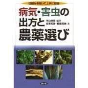 病気・害虫の出方と農薬選び―仕組みを知って上手に防除 [単行本]
