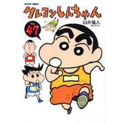 クレヨンしんちゃん Volume47(アクションコミックス) [コミック]
