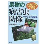 だれでもできる果樹の病害虫防除―ラクして減農薬 [単行本]