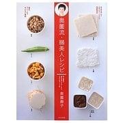 奥薗流・腸美人レシピ―美と健康は腸を元気にすることから そのための125品 [単行本]