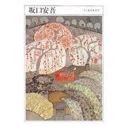坂口安吾(ちくま日本文学〈009〉) [文庫]