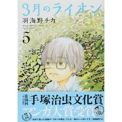 3月のライオン 5(ジェッツコミックス) [コミック]