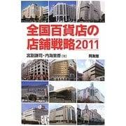 全国百貨店の店舗戦略〈2011〉 [単行本]