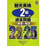 観光英検2級の過去問題+解答と解説―CD付〈第23回-25回〉 [単行本]