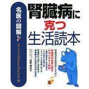 名医の図解 腎臓病に克つ生活読本 [単行本]