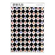 夢野久作(ちくま日本文学〈031〉) [文庫]