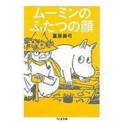 ムーミンのふたつの顔(ちくま文庫) [文庫]