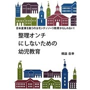 整理オンチにしないための幼児教育―日本産業を救うのはモンテッソーリ教育かもしれない! [単行本]