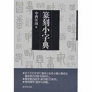 篆刻小字典 [事典辞典]