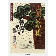 山頭火句集(ちくま文庫) [文庫]