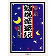 東京酒場漂流記(ちくま文庫) [文庫]