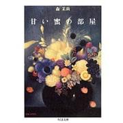 甘い蜜の部屋(ちくま文庫) [文庫]