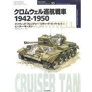 クロムウェル巡航戦車1942-1950(オスプレイ・ミリタリー・シリーズ世界の戦車イラストレイテッド〈35〉) [単行本]