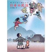 子どもに聞かせる日本の民話 新訂版 [単行本]