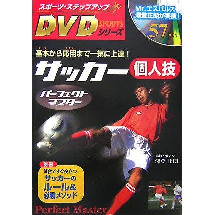 サッカー個人技パーフェクトマスター(スポーツ・ステップアップDVDシリーズ) [単行本]