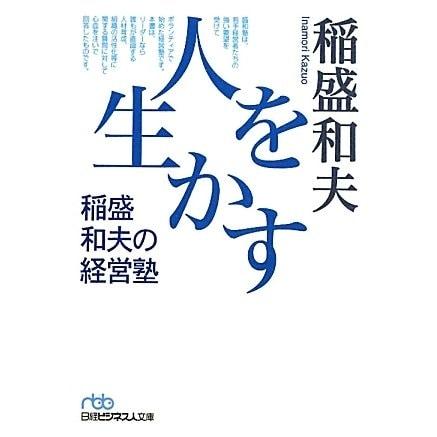 人を生かす―稲盛和夫の経営塾(日経ビジネス人文庫) [文庫]