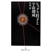 ヒッグス粒子と宇宙創成(日経プレミアシリーズ) [新書]