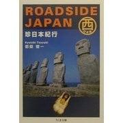 ROADSIDE JAPAN―珍日本紀行 西日本編 改訂大増補携帯版 (ちくま文庫) [文庫]