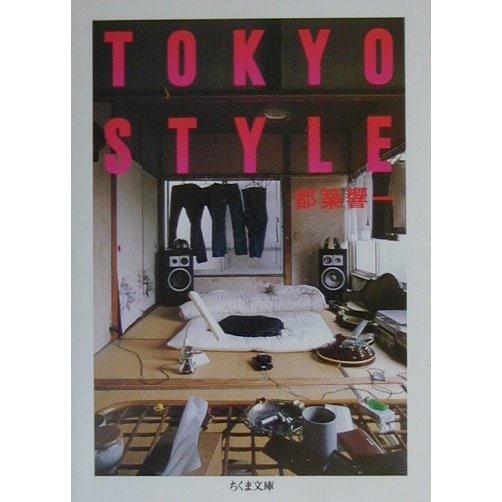 TOKYO STYLE(ちくま文庫) [文庫]