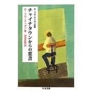 チャイナタウンからの葉書―R・ブローティガン詩集(ちくま文庫) [文庫]
