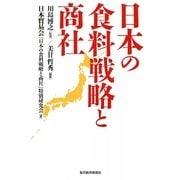 日本の食料戦略と商社 [単行本]