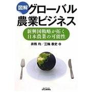図解 グローバル農業ビジネス―新興国戦略が拓く日本農業の可能性(B&Tブックス) [単行本]