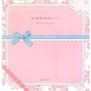 私の結婚ひきよせノート [単行本]