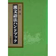 漢文語法ハンドブック [単行本]