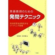 英語教師のための発問テクニック―英語授業を活性化するリーディング指導 [単行本]
