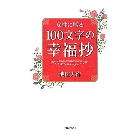 女性に贈る100文字の幸福抄 [単行本]