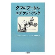 クマのプーさんエチケット・ブック(ちくま文庫) [文庫]